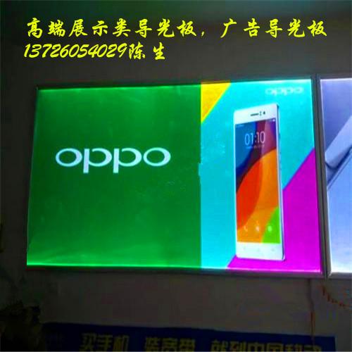OPPO,VIVO品牌灯箱展示导光板,激光雕刻导光板