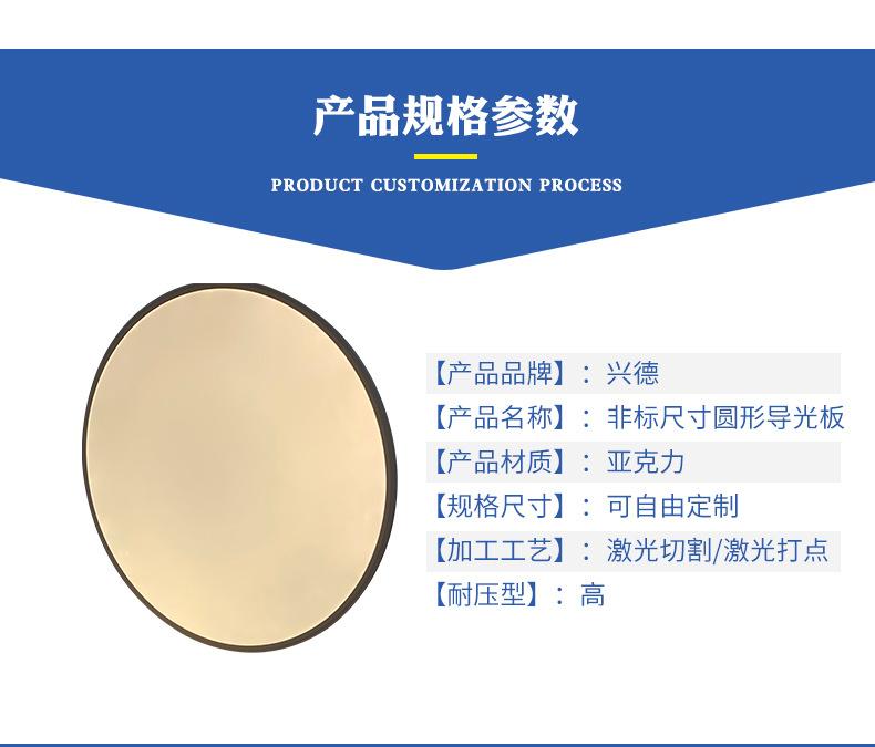 非标尺寸圆形导光板