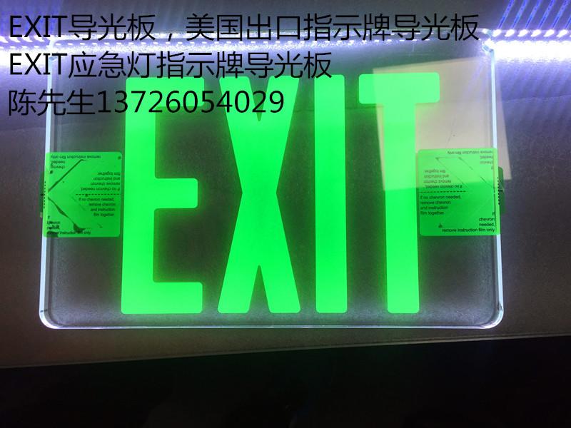 EXIT导光板_副本.jpg