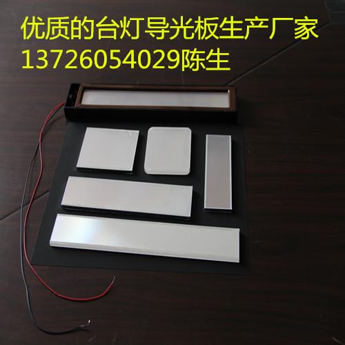 台灯导光板,台灯专用导光板.JPG